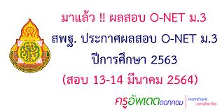 ประกาศผลสอบ o-net ม.3 ปีการศึกษา 2563 (สอบวันที่ 13-14 มีนาคม 2564)