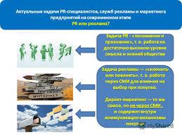 Презентация на тему Актуальные задачи pr специалистов служб  10 Актуальные
