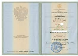 Образцы дипломов свидетельств аттестатов Диплом о высшем образовании экономика и управление