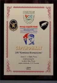 Дипломы и награды ЗАО Компания Безопасность Диплом и медаль i степени лауреата конкурсной программы Лучшие инновационные решения в области технологий безопасности 2006 года за периметровый модуль