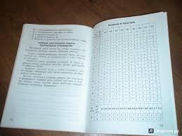 из для Русский язык класс Контрольно измерительные  Иллюстрация 14 из 27 для Русский язык 3 класс Контрольно измерительные материалы ФГОС Лабиринт книги