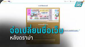กองสลาก.com จ่อเปลี่ยนชื่อเว็บหลังดราม่า : PPTVHD36