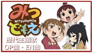This anime is going to be great. Mitsumoe Past Anime Theme Song Op En All 11 Songs Summary アニソンライブラリー