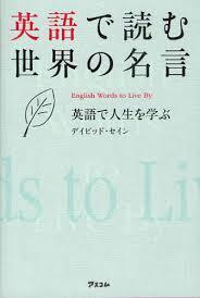 Image result for 座右の銘 英語