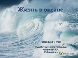 Презентация на тему Жизнь в океане География класс  1 Жизнь в океане География 6 7 класс Разработка учителя географии Абрамовой И А 293 гимназия