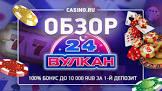 Онлайн-казино Vulcan 24