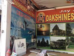 dakshineswar tour travels photos dolamandap sahi puri travel agents