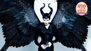 """มาดูกับมาดาม: """"Maleficent"""" นางฟ้าหรือปีศาจ"""