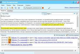 Антиплагиат бесплатно проверить текст на уникальность 2014 10 11 12 45 42 etxt Антиплагиат