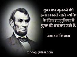 Quotes By Abraham Lincoln In Hindi Hindi Motivational Quotes