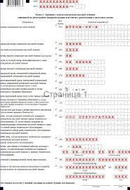 Как зарегистрировать ККТ ККМ кассу  Образец заполнения заявления о регистрации ККТ