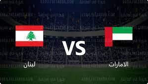 يلا شوت || مشاهدة مباراة الامارات ولبنان بث مباشر اليوم في تصفيات كأس  العالم - كورة في العارضة