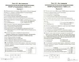 История России класс Базовый уровень Контрольно  История России 11 класс Базовый уровень Контрольно измерительные материалы ФГОС