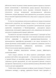 Искусственный интеллект Рецензии ученых Компания АМИ Систем   Рациональная модель трудовых отношений Искусственный управленческий интеллект и на доклад автора в рамках трехдневного семинара 16 18 марта 2011г
