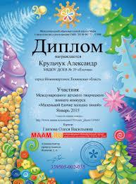Образец диплома для выпускного в детском саду ru  альбом для выпускного в детском саду