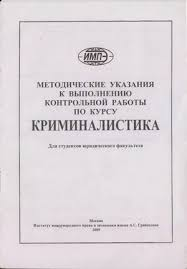 Криминалистика ИМПЭ Грибоедова заказать курсовую и контрольную работы Криминалистика 2005 год ИМПЭ Грибоедова