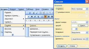 Вставка ссылок и сносок в текст с помощью word Вставка сносок с помощью word 97 2003