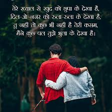 heart touching sms hindi font love shayari