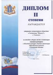 awards hotel venets in ulyanovsk russia Диплом ii степени Лучший ресторан