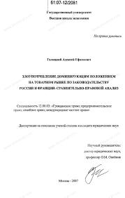 Диссертация на тему Злоупотребление доминирующим положением на  Диссертация и автореферат на тему Злоупотребление доминирующим положением на товарном рынке по законодательству России и