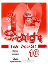 spotlight test booklet Английский язык класс  spotlight 10 test booklet Английский язык 10 класс Контрольные задания