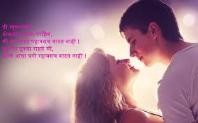 Hd Exclusive Best Love Quotes For Husband In Marathi Life Quotes