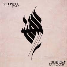 Beloved For F By Hebrew Tattooscom Papir татуировки шрифты