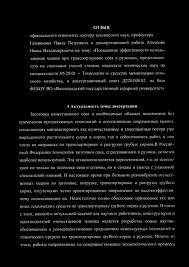Актуальность темы диссертации pdf 01 Технологии и средства механизации сельского хозяйства в диссертационный совет Д220 008 02