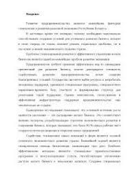 Экономическое развитие Казахстана курсовая по экономике скачать  Понятие и экономическое содержание предпринимательства курсовая по экономике скачать бесплатно бизнеса Предпринимательская участники