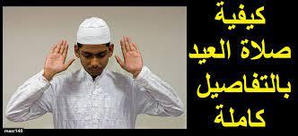 صلاة العيد كم ركعة ؟ وسننها ومشروعية صلاة العيد – جربها