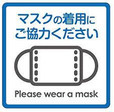 マスク 着用 イラスト 無料