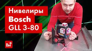 Обзор лазерного <b>нивелира Bosch GLL 3-80</b> - YouTube