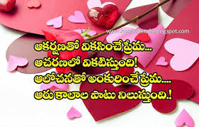 True Love Messages In Telugu With Images Amazing Love Quotes In Mesmerizing Best Lagics Of Love In Telugu