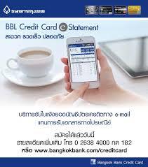 พบกับบริการ BBL Credit Card e-Statement... - Bangkok Bank Credit Card