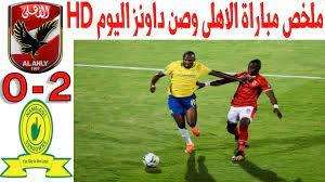 ملخص مباراة الاهلي وصن داونز 2-0 اليوم - YouTube