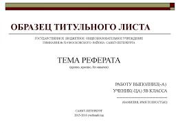 страница реферата агу университет Титульная страница реферата агу университет