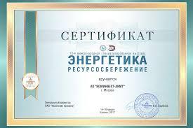 Дипломы благодарности сертификаты