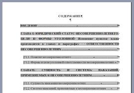 Работа с оглавлением диплома Правовые технологии Редактирование оглавления