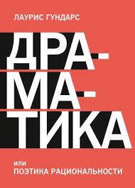 <b>Драматика, или Поэтика рациональности</b> | ISBN 9785001466406 ...
