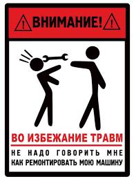 <b>Табличка Mashinokom</b> Не говорить 30x19.5cm TPS 033 - купить ...