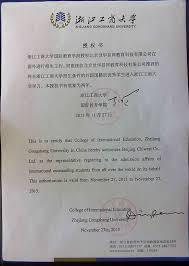 Zhejiang Gongshang University Authorization Letter Study In