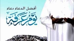 خير الدعاء .. دعاء يوم عرفة 💙 - YouTube