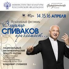 Фестиваль «<b>Владимир Спиваков приглашает</b>…» в Тюмени ...