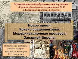 Презентация на тему Новое время Кризис средневековья  1 Новое время