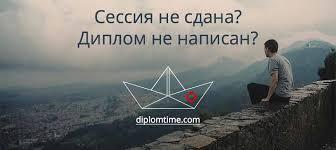 Написать отчет по преддипломной практике ДипломТайм