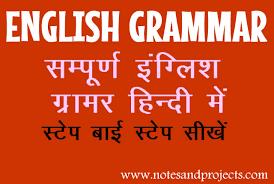 english grammer pdf in hindi