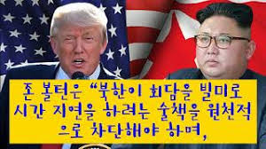Image result for 시리아에서 미군철수할것