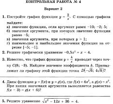 Контрольные работы по алгебре класс Мордкович математика прочее  контрольные работы по алгебре 8 кл вариант 2