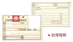 naati 台灣駕照翻譯
