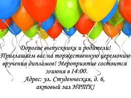 Приглашение на торжественное вручение дипломов Нижегородский  Приглашение на торжественное вручение дипломов Нижегородский радиотехнический колледж